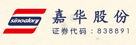 山东嘉华保健品股份有限公司