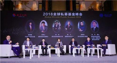 2018年全球私募基金峰会举办 嘉宾共话私募业新格局