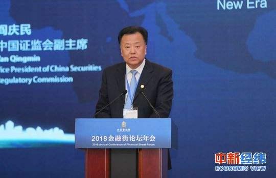 证监会副主席阎庆民:私募基金业需加强长期资本制度建设