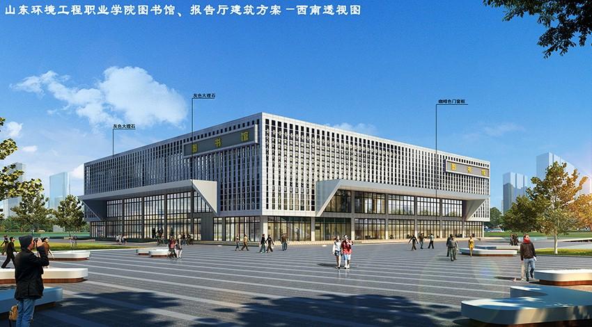 喜讯 | 热烈祝贺新嘉建设承揽山东环境工程职业学院图书馆项目并正式开工