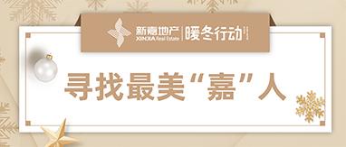"""新嘉地產""""暖冬行動""""主題系列活動之""""尋找最美'嘉 '人""""溫暖開啟!"""