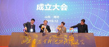【匯集資源 搭建平臺】山東省首家農業科技轉化行業協會在濰成立