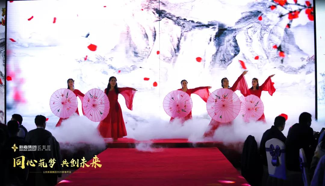 年會系列報道 | 同心筑夢,共創未來!新嘉集團2020新春年會完美落幕!
