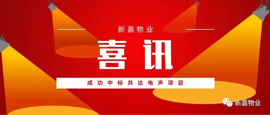 喜讯频传 | 新嘉物业成功中标大型上市公司