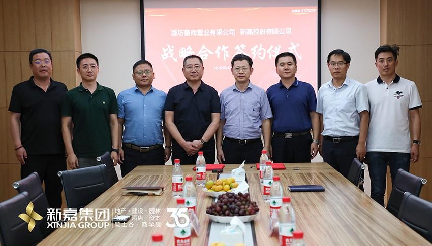 携手并进,共谋发展 | 新嘉控股与潍坊鲁商置业签订战略合作协议