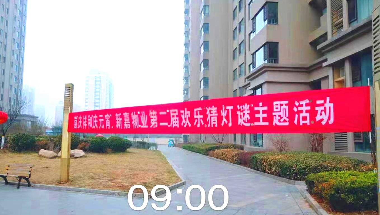 """""""喜庆祥和庆元宵 · 新嘉物业第二届欢乐猜灯谜""""主题活动圆满举办"""